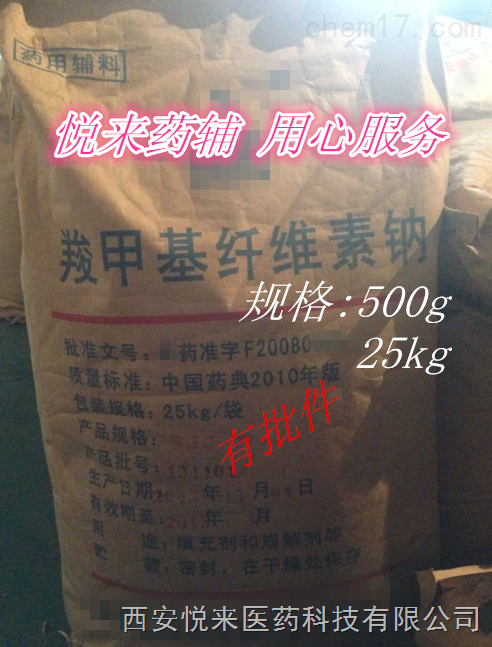 药用级羧甲基纤维素钠 符合CP2015版药典