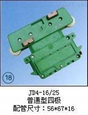 JD4-16/25-(普通型四极)集电器厂家推荐