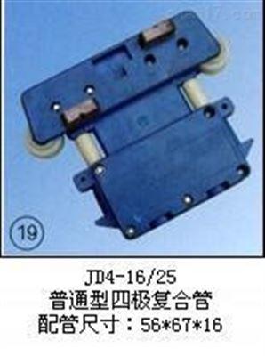 JD4-16/25(普通型四极复合管)集电器上海徐吉制造