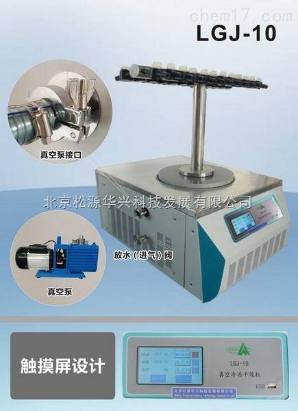 LGJ-10安瓿管冻干机