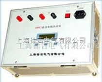 SM33—5,10直流电阻测试仪