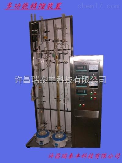 小型多功能玻璃精馏塔