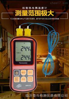 供应山东潍坊标智数字式温度计GM1312热电偶温度计温度计测温仪