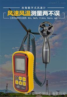 供应山东日照淄博莱芜标智手持式数字风速仪GM8901风速仪风速计风量计