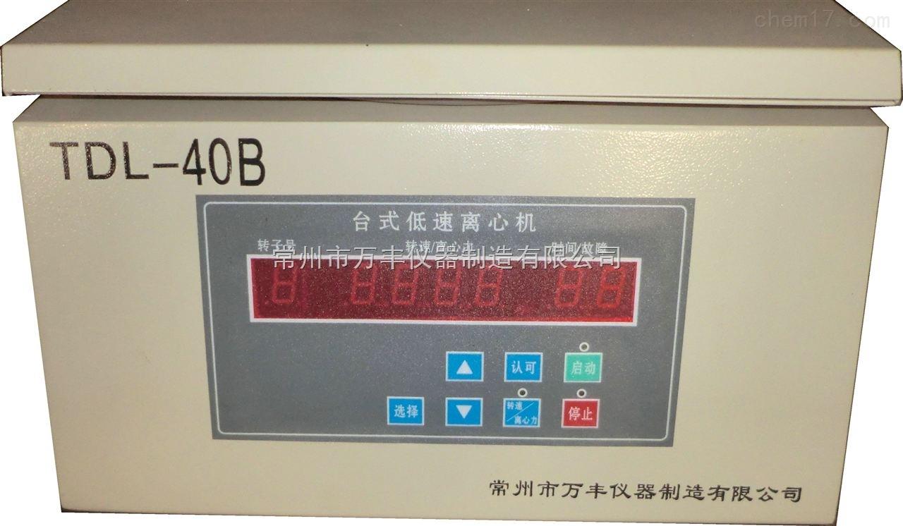 TDL-40B小型大容量台式低速离心机