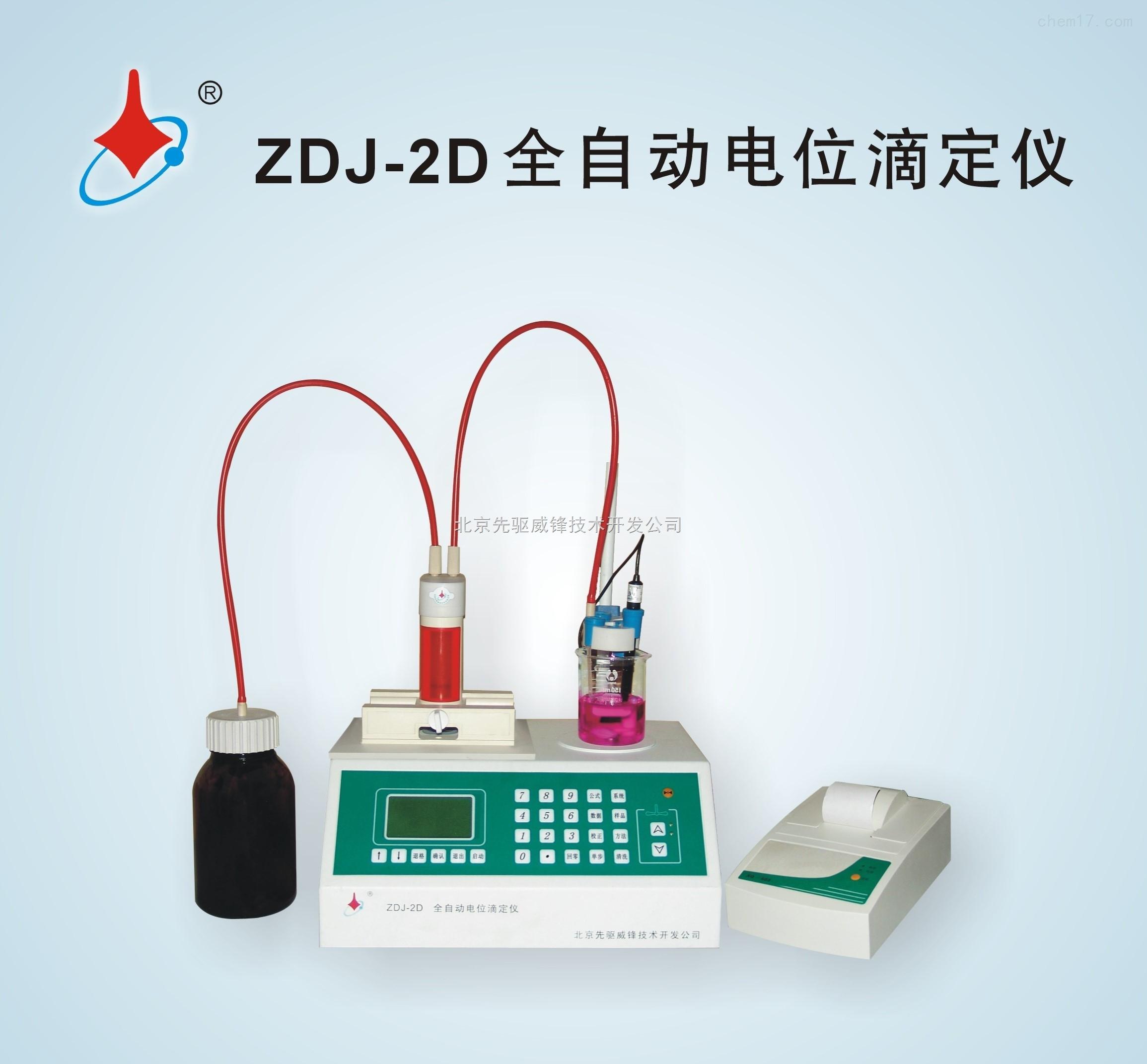 ZDJ-2D电位滴定仪