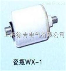 WX-1瓷瓶厂商批发