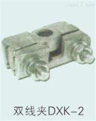 双线夹DXK-2价格