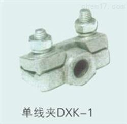 单线夹DXK-1生产厂家