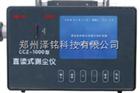 CCZ-1000直读式必赢下载器,矿用直读式必赢测定仪,必赢测量仪