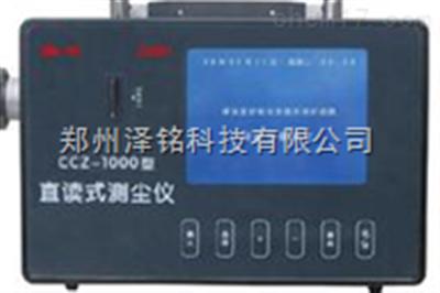 CCZ1000直读式测尘仪/煤矿专用防爆型直读式必赢测试仪