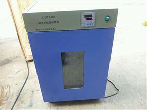 GHX-9160水套式恒温培养箱