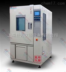 JW-1003高低溫試驗箱-高低溫交變濕熱箱-上海高低溫交變濕熱箱