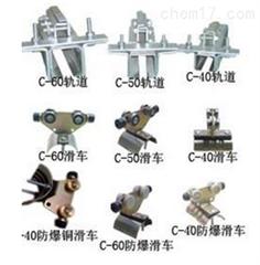 HXDL C型、H型电缆滑车  C型、H型电缆滑车 上海