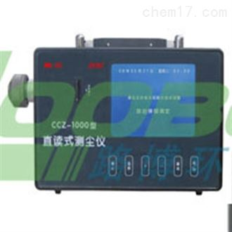 LB-CCZ1000*LB-CCZ1000 矿用防爆直读式测尘仪