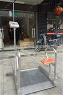 轮椅秤医院300千克透析轮椅秤