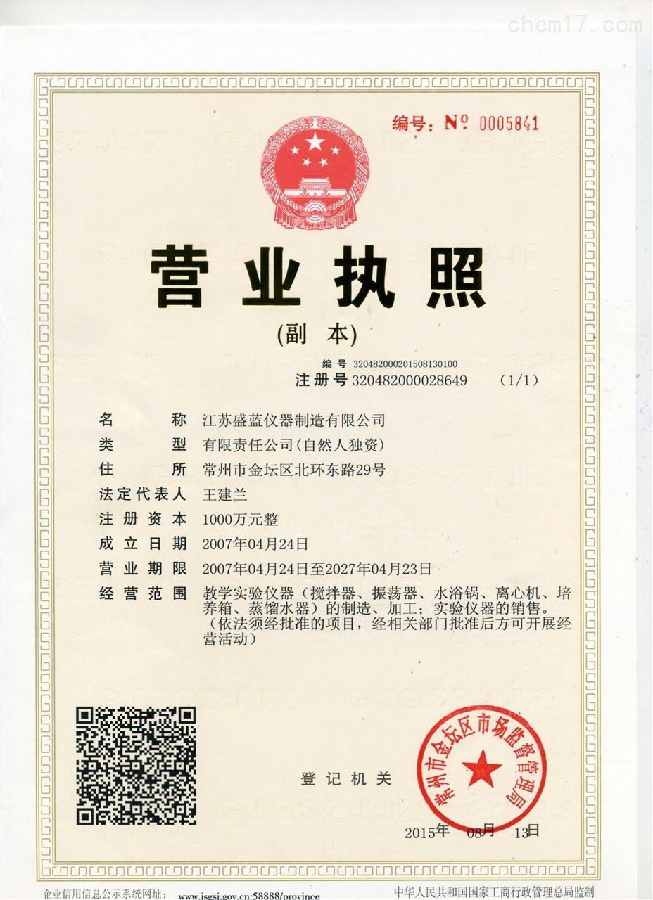江蘇盛藍 營業執照