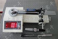 扭力扳手測試儀SGXJ扭力扳手測試儀