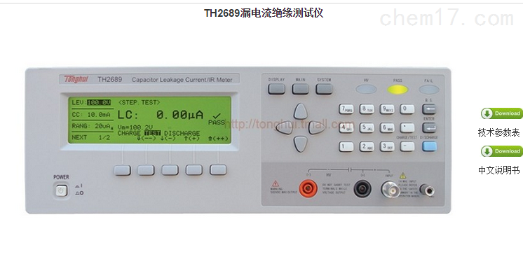 同惠电解电容漏电流测试仪th2685c