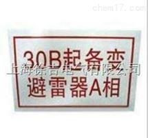 30×40cm设备标牌四