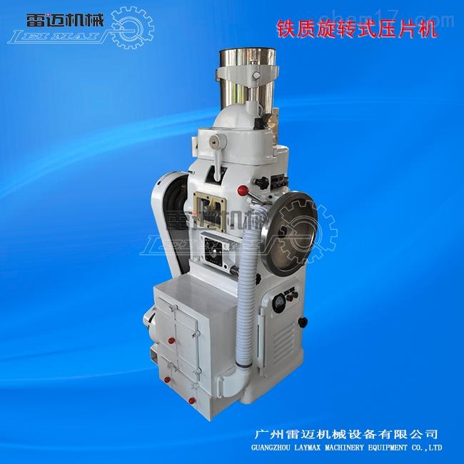 铁质大型压片机-中西药片压片机