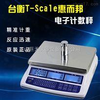 JSC-AHC广东3公斤汽车部件厂用电子计数秤(计数桌称)