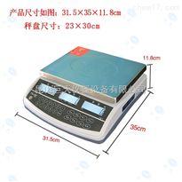 3kg精度0.2g计数电子桌秤/计数天平一台报价