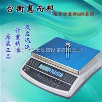 江苏6kg电子桌称 QHW-6kg+/0.2g/0.1g计重桌秤价格