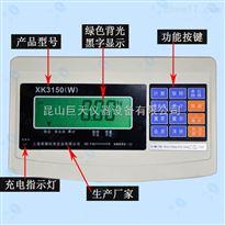 上海英展XK3150(W)计重仪表零售批发