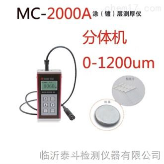 上海油漆测厚仪价格临沂泰斗MC-2000A油漆厚度计不错