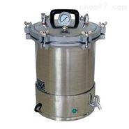 電加熱手提式滅菌器YXQ-SG46-280S