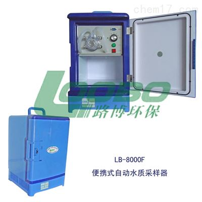 LB-8000F青岛路博环境监测站LB-8000F自动水质采样器