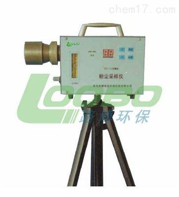 IFC-2供应青岛金沙4166官网登录IFC-2型防爆粉尘采样仪