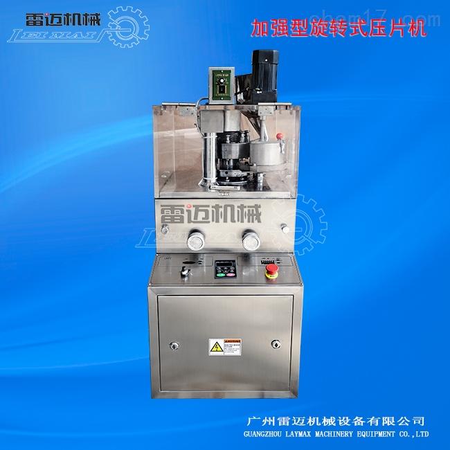 旋转式压片机-粉末压片机