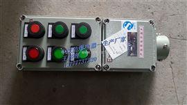 LBZ58-B1G防爆操作柱防爆操作按钮控制箱防爆就地控制箱LBZ58-B1G