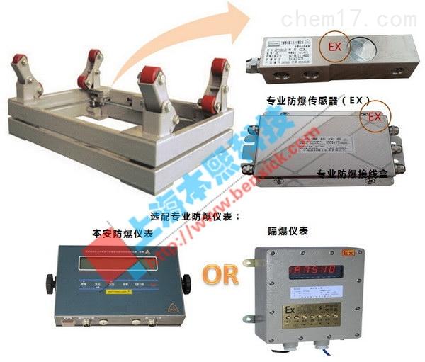 上海2吨防爆钢瓶秤化工农药造纸液氯称