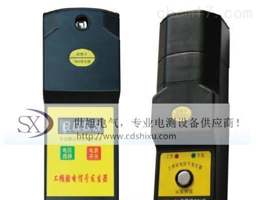 成都工频验电信号发生器(手持式)价格