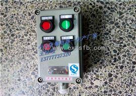 远程就地防爆操作按钮箱 LBZ防爆控制箱