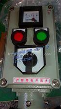 LBZ58-A2D2B1K1G防爆操作柱防爆操作按钮控制箱防爆就地控制箱LBZ58-A2D2B1K1G