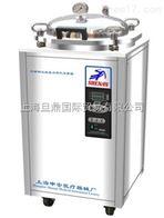 LDZX-50FBS 50立升 立式压力蒸汽灭菌器特惠