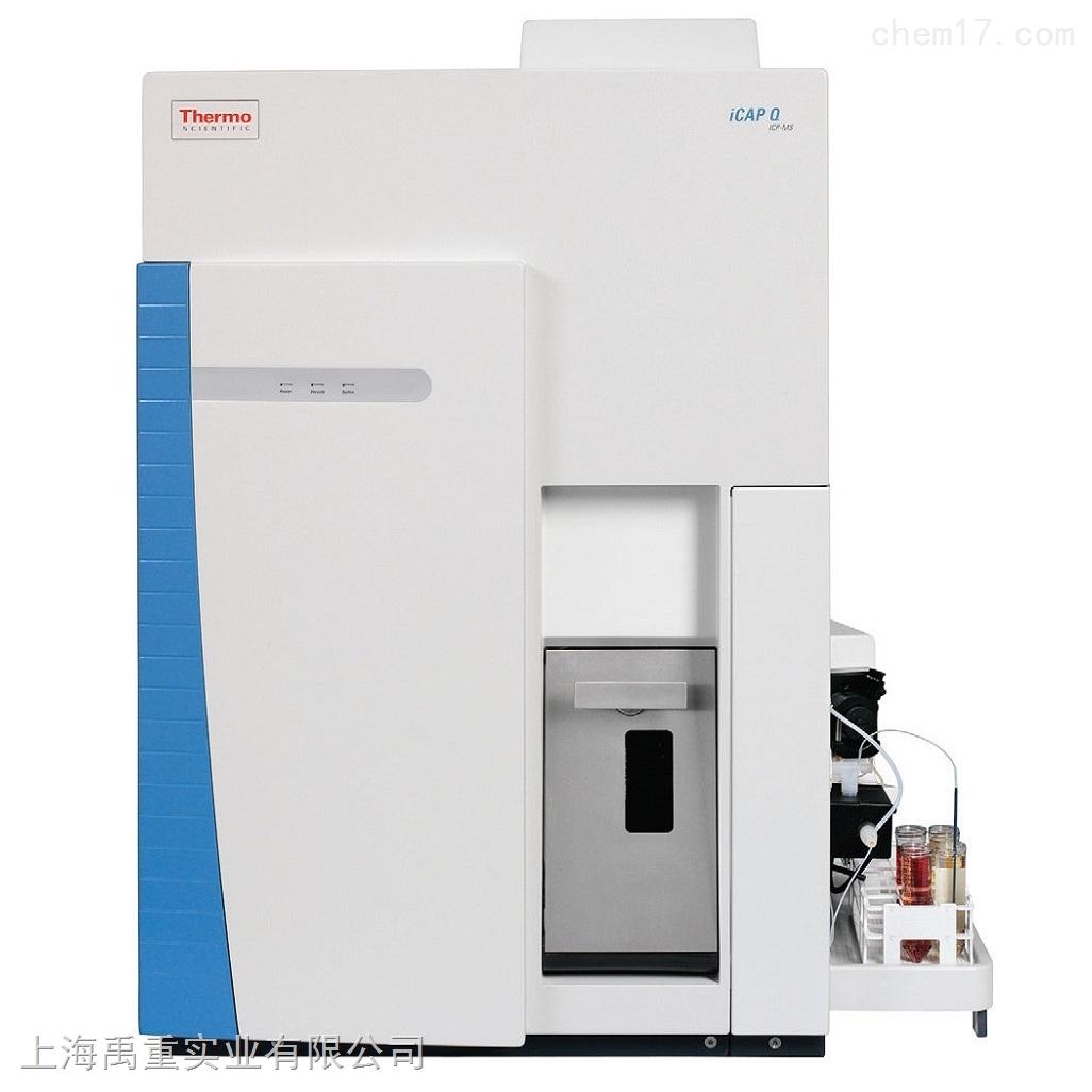 赛默飞 iCAP-Q系列电感耦合等离子体质谱仪