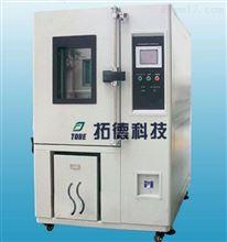 藥物穩定性試驗箱,藥品穩定性恒溫恒濕試驗箱,醫療器械高低溫箱生產廠家