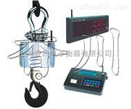 OCS-XC-D天津无线电子吊钩秤(吊钩秤)吊磅秤火爆销售中