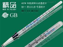 GB-35石蠟滴熔點測定儀溫度計