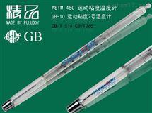 GB-11運動粘度溫度計、3號