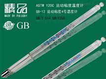 GB-68密度4號溫度計