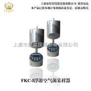 手持式浮游菌采样器FKC-1