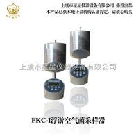 FKC-1浮游菌采样器低价促销