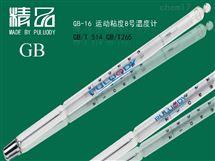 GB-41苯結晶點溫度計