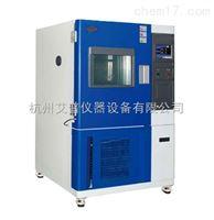 GDW-015高低溫試驗箱-高低溫交變濕熱試驗箱